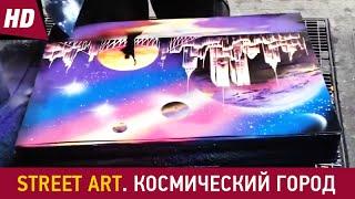 Street Art. Космический город. Смотреть онлайн HD. Космос(Парень быстро и круто рисует ночной космический город, точно как в мультике Алладина.. Посетите нашу группу..., 2015-01-05T18:49:45.000Z)