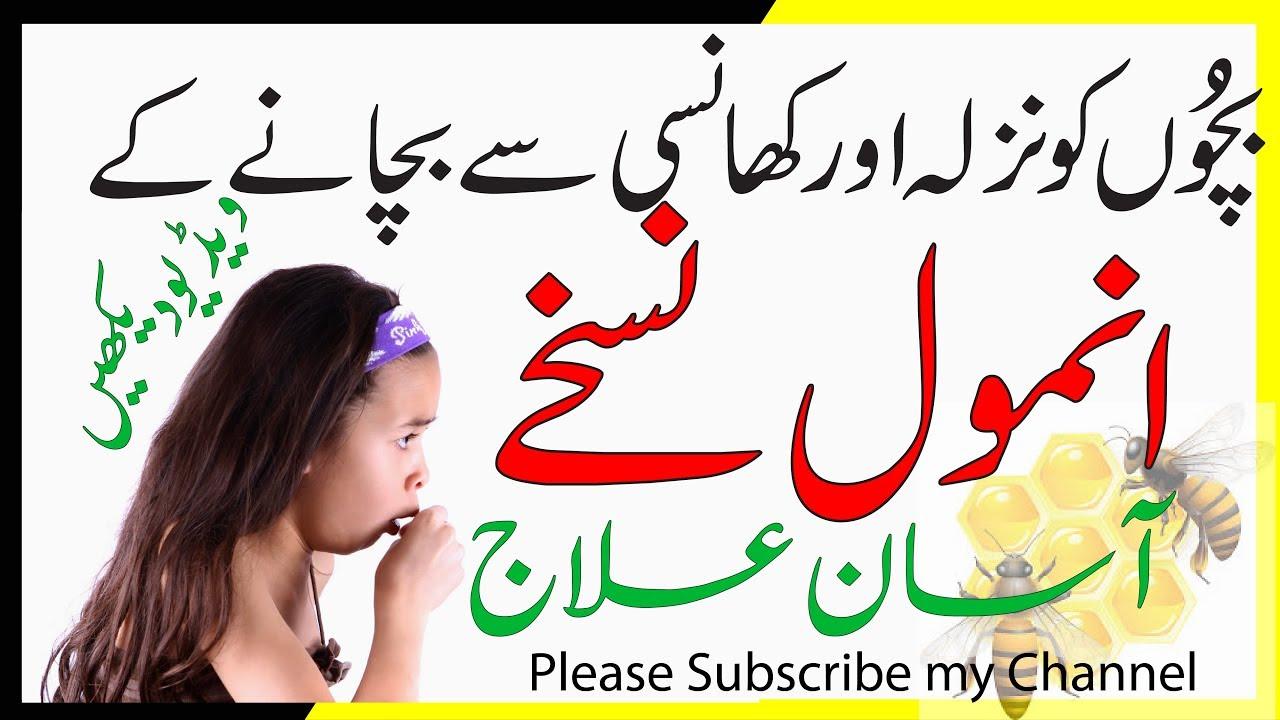 Bachon Ka Nazla Zukam Khansi Balgham Aur Seene Ki Jakran Ka Gharelu Desi  Ilaj (Urdu)