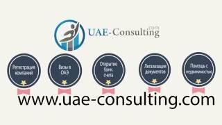 Регистрация компании в ОАЭ | Визы в ОАЭ | Как открыть бизнес в ОАЭ(, 2015-05-06T13:10:17.000Z)