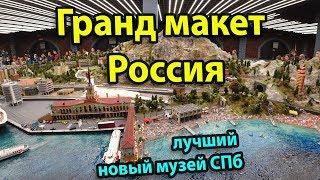 Музей Гранд макет Россия Санкт Петербург - обзор музея. Интересные места СПб.