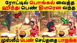 ரோட்டில் பொங்கல் வைத்த ஹிந்து பெண் திடீரென வந்த முஸ்லீம் பெண் செய்ததை பாருங்க Pongal  | Celebration