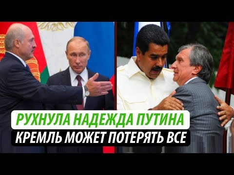 Рухнула надежда Путина.
