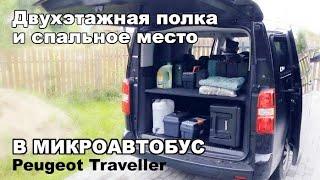Двухэтажная полка и спальное место в микроавтобус Peugeot Traveller/Citroen Spacetourer. Shelf.