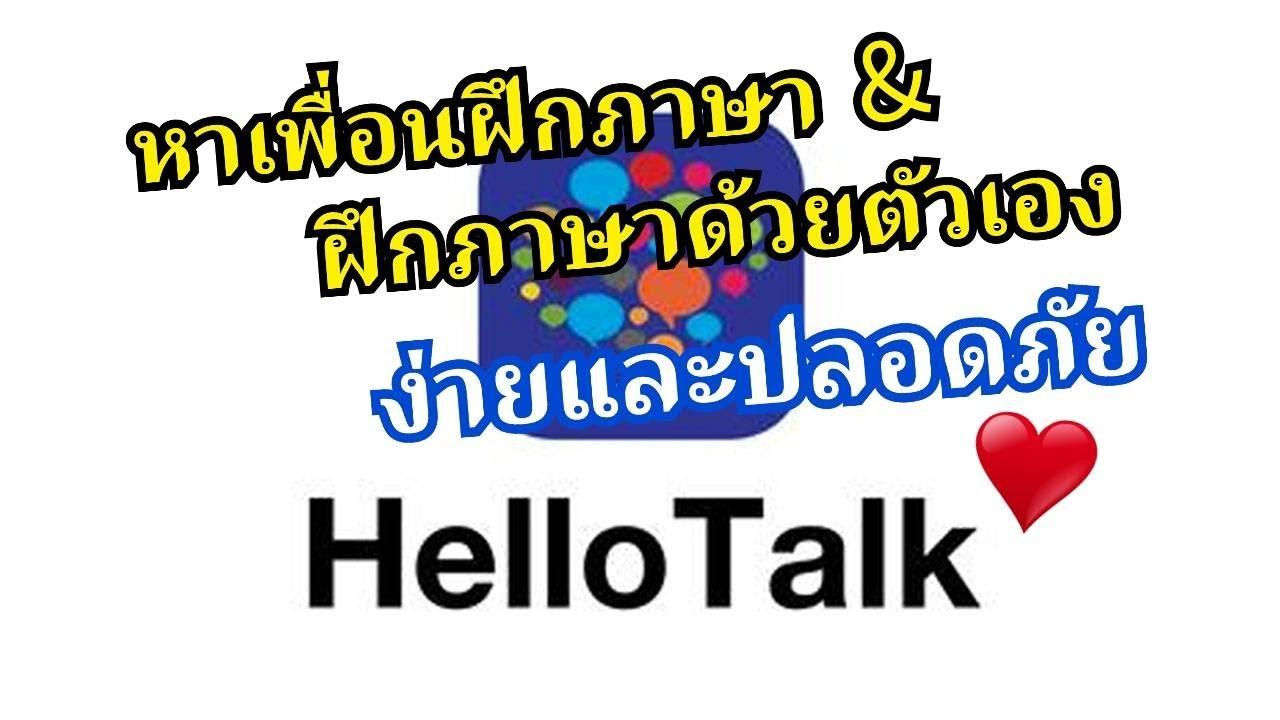 Hello Talk แอพฝึกภาษาด้วยตัวเองที่มีคนเต็มใจแก้ไขและอธิบายให้