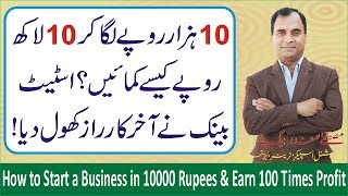 How to start a business in 10000 Rupees and Earn 100 Times Profit Online || Mustafa Safdar Baig