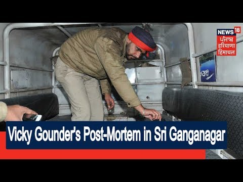 Vicky Gounder Dead Body's Post-Mortem Done in Sri-Ganganagar | ਖ਼ਬਰਾਂ TOP'O TOP