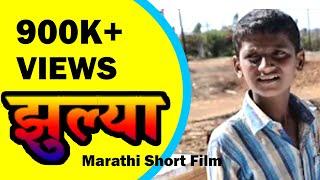 Zhulya झुल्या   Marathi Short Film   Inspirational, heart touching short film