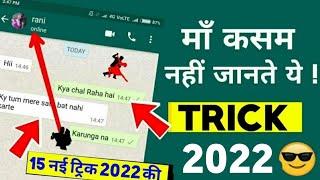 15 New WhatsApp Tricks NOBODY KNOWS 2019 , New WhatsApp Hidden Features हिन्दी में 😎