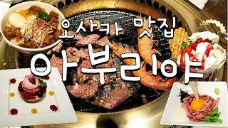 [오사카여행 1-2] 오사카 소고기무한리필 아부리야 I 오사카에서 꼭 가야하는 맛집!