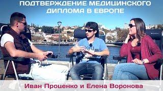 ПОДТВЕРЖДЕНИЕ МЕДИЦИНСКОГО ДИПЛОМА В ЕВРОПЕ. ИСТОРИЯ РЕБЯТ ИЗ РОССИИ