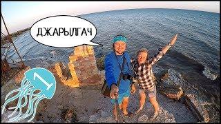 Остров ДЖАРЫЛГАЧ, Отдых Дикарем ⛺️ Путь На Остров, Море, Животные И Маяк ⛴ #1
