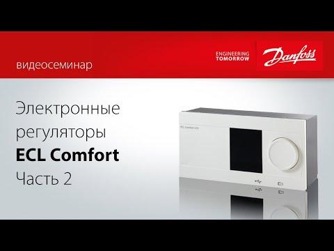 Электронный регулятор температуры отопления ECL Comfort. Настройка контура отопления
