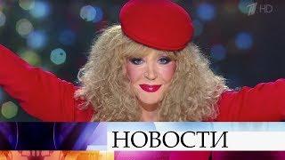 Примадонна российской эстрады принимает поздравления с днем рождения.
