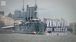 Россия через 100 лет после революции, 1/5 - финский документальный фильм (русские субтитры)