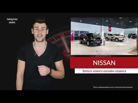 Nissan запустил в России онлайн-сервис для поиска автомобилей у дилеров