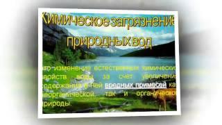 видео Презентация на тему Влияние экологии на здоровье человека