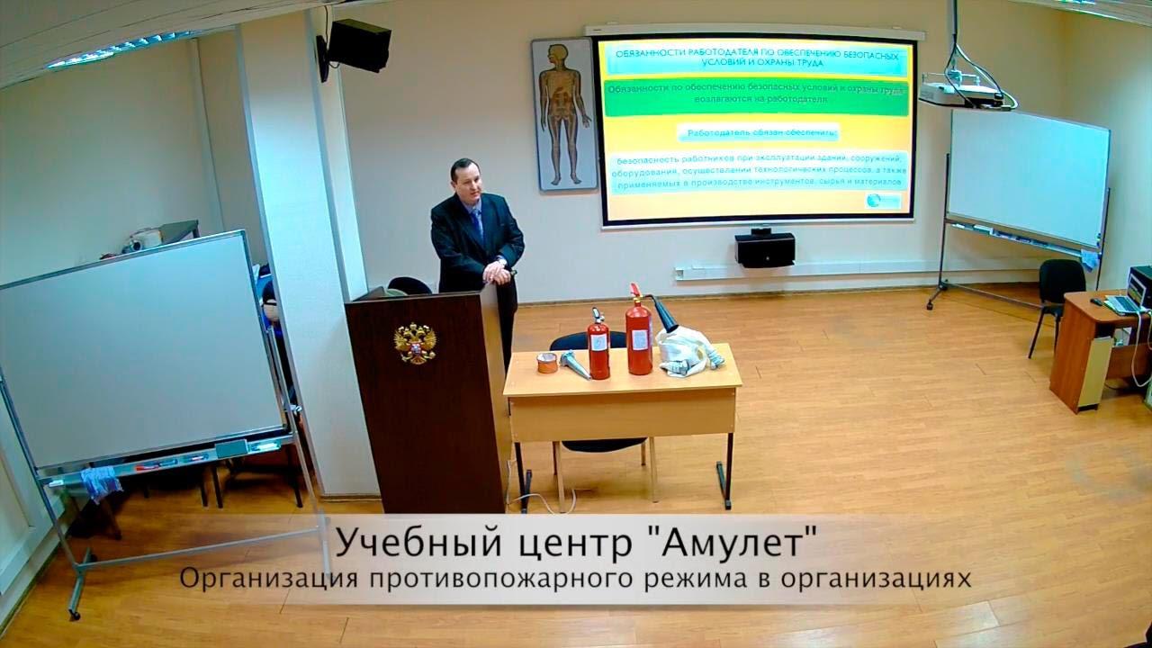 """Видео семинар """"Организация противопожарного режима на предприятии""""."""