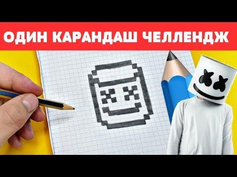 ОДИН КАРАНДАШ ЧЕЛЛЕНДЖ  !!! PIXEL ART рисунки по клеточкам РИСУЕМ МАРШМЕЛЛОУ
