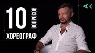 10 глупых вопросов ХОРЕОГРАФУ Алексей Карпенко С ОЗВУЧКОЙ ВОПРОСОВ