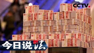 《今日说法》 冥币三百万:可疑男子在农贸市场大量购买冥币 机智侦查员顺藤摸瓜破获贩毒案件 20170525 | CCTV今日说法官方频道