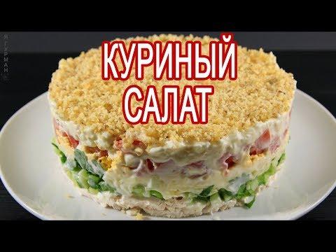 Куриный Салат с Помидорами