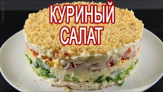 Куриный Салат с Помидорами / Chicken Salad with Tomatoes