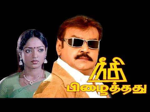 Neethi Pizhaithathu Vijayakanth,Aruna,Silk Smitha Tamil Superhit Movie HD