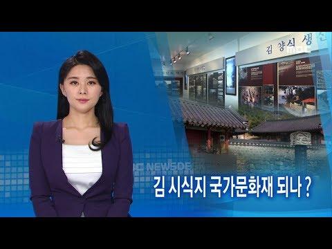 김 시식지 국가문화재 되나? -R (180507월/뉴스데스크)