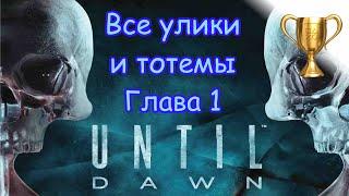 Дожить до рассвета (Until Dawn)/Сбор всех улик и тотемов Глава 1