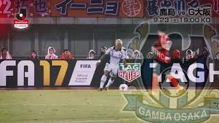 優勝に突き進む鹿島にG大阪が待ったをかけるか 明治安田生命J1リーグ...