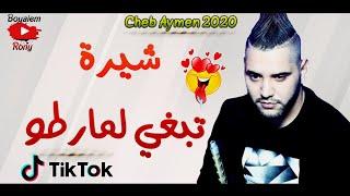 Cheb Aymen 2020 Chira Tabghi Lmarto - قنبلة التيك توك - Excli New Live