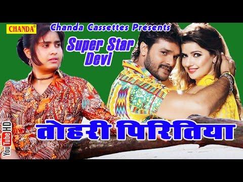 Super Star Devi || तोहरी पिरितिया || Tohri Piritiya Full Album || Bhojpuri Hot Songs