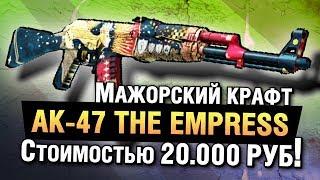 МАЖОРНЫЙ КРАФТ NEW АК-47 ЗА 20.000 РУБЛЕЙ! - КЕЙСЫ CS:GO ( ОТКРЫТИЕ КЕЙСОВ КС ГО )