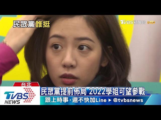 【十點不一樣】柯文哲奪總統大選入場券 2022將派學姐出征?