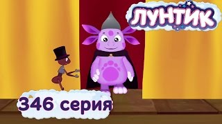 Лунтик и его друзья - 346 эпизод. Спектакль