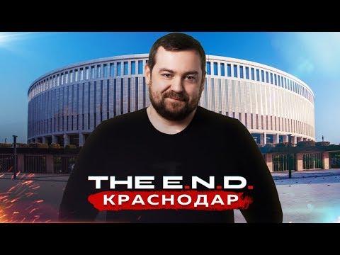 The E.N.D. Краснодар