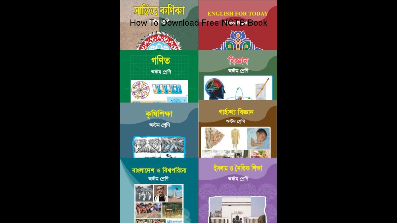 How to Download Free Class 1-10 NCTB books । BrainFull TV