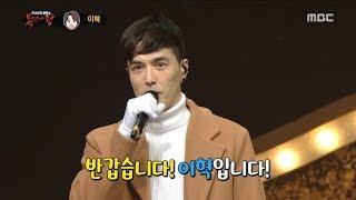 [Identity]  'goblin' is E Hyuk  ,  복면가왕 20181118