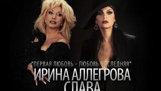 ПРЕМЬЕРА! Слава и Ирина Аллегрова - Первая Любовь - Любовь Последняя