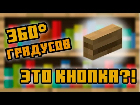360 ГРАДУСОВ МАЙНКРАФТ