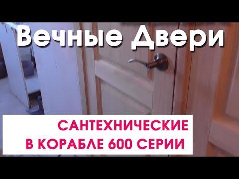 Сантехнические двери из массива в новостройке