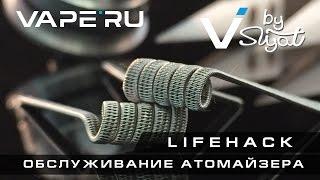 Лайфхаки для вейпа от VAPE.RU. Обслуживание атомайзера