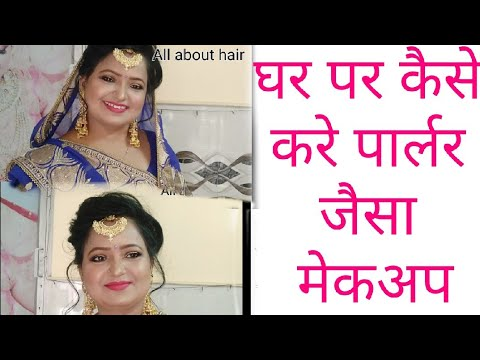 Party Wear Makeup Guest क स