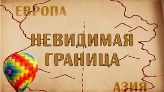 Невидимая граница документальный фильм проекта УРАЛ doc Low 360p