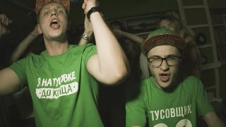 УСПЕШНАЯ ГРУППА - ПРОКАЧАЙ ТУСУ ДОМА (Премьера клипа)