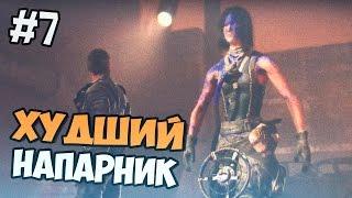 Mad Max прохождение на русском - Худший напарник - Часть 7