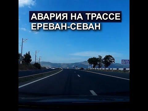 Авария на трассе Ереван-Севан