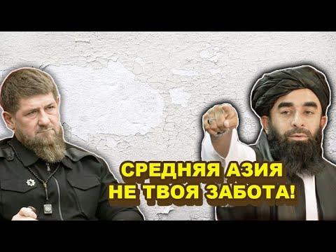 Срочно! Талибы ДЕРЗКО ОТВЕТИЛИ Кадырову