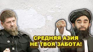 Срочно Талибы ДЕРЗКО ОТВЕТИЛИ Кадырову