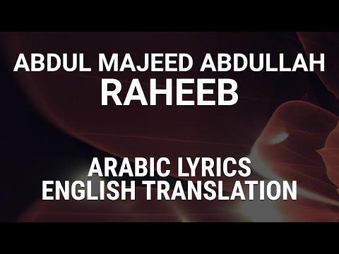 Abdul Majeed Abdullah - Raheeb (Saudi Arabic) Lyrics + Translation - عبدالمجيد عبدالله- رهيب